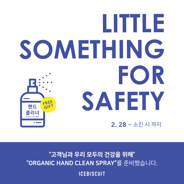 아이스비스킷 - LITTLE SOMETHING FOR SAFETY (종료)